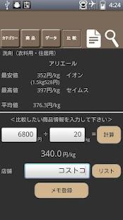 買い物比較メモ- screenshot thumbnail