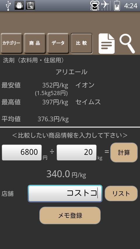 買い物比較メモ- screenshot