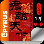 군림천하 1부 - 중원의 검(1-7권)
