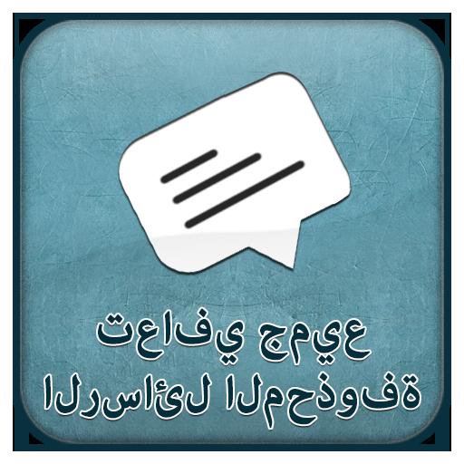 استرجاع الكل رسالة محذوف دليل 生產應用 App LOGO-APP試玩