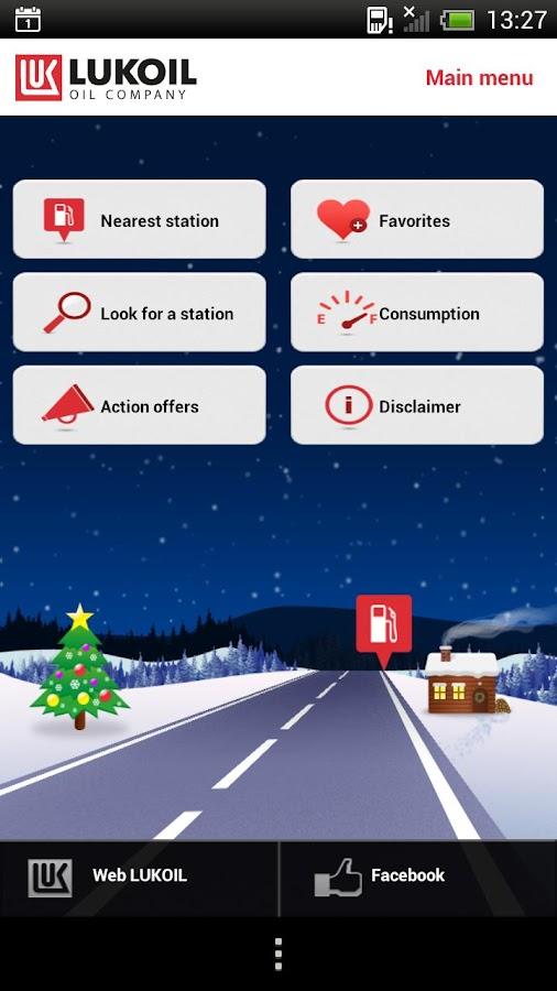 Lukoil - screenshot
