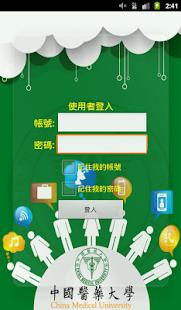中國醫藥大學校園入口網站