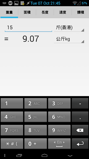 玩工具App|半斤幾兩免費|APP試玩