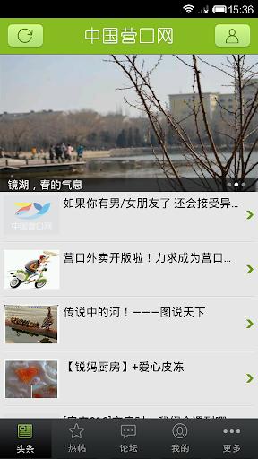 中国营口网
