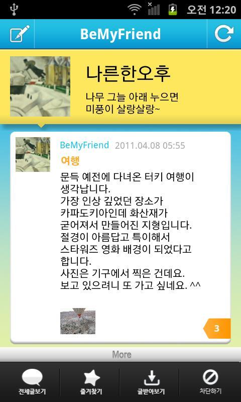 쿨리 소셜 채팅 & 마이크로블로그 - screenshot