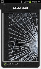 ���� ������ �������� ������� Broken Screen Android 2013