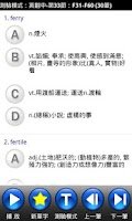 Screenshot of 背單字-Android 手機學英語 初級單字篇 Free