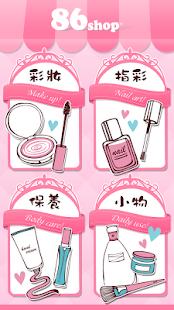 86小舖: 超人氣美妝旗艦店家,為您打造一座粉紅時尚城堡