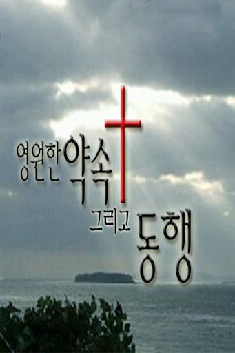 수정침례교회