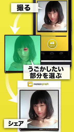 """motiongraph - 動く写真 """"モーショングラフ"""""""