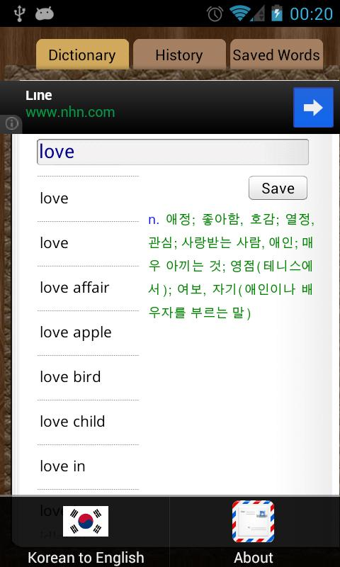 English Korean Dictionary- screenshot