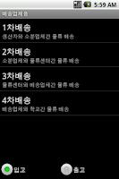 Screenshot of 경기친환경_배송업체