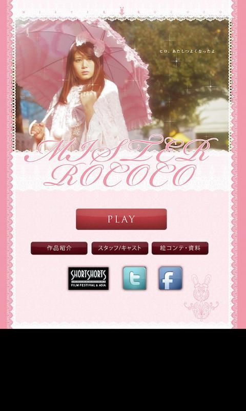 MISTER ROCOCO ミステルロココ- screenshot