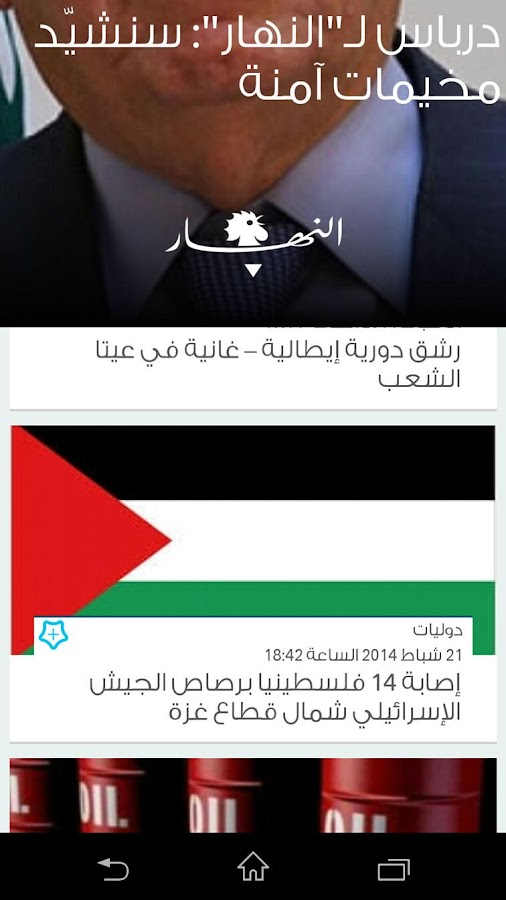 النهار - screenshot