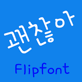 ATOk™ Korean Flipfont