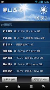 免費下載天氣APP|台灣天氣潮汐圖 V2 app開箱文|APP開箱王