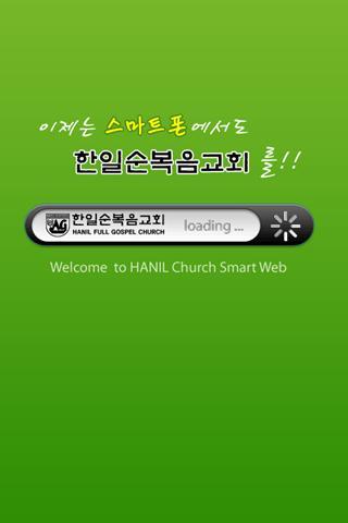 한일순복음교회