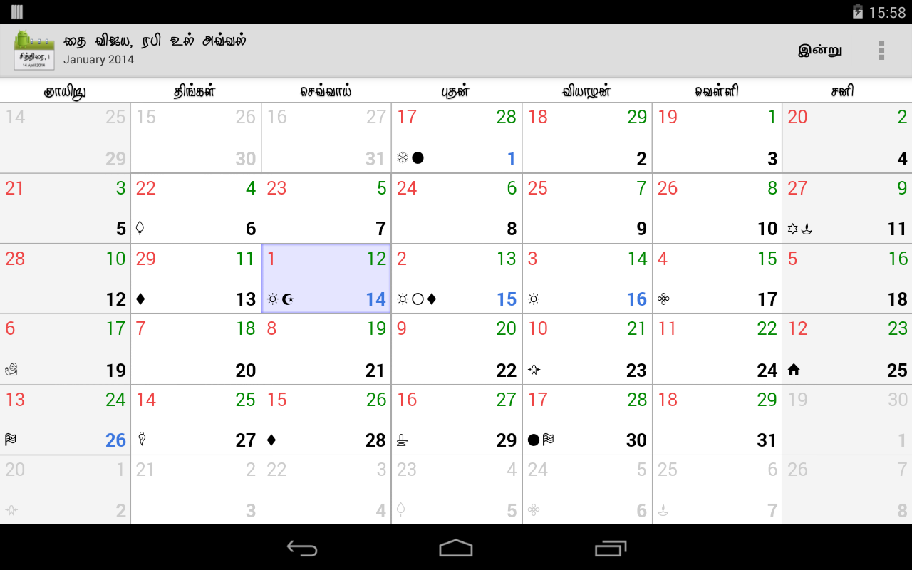 tamil naal kaati - screenshot