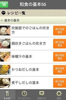 和食の基本55(白ごはん.com)by Clipdishのおすすめ画像4