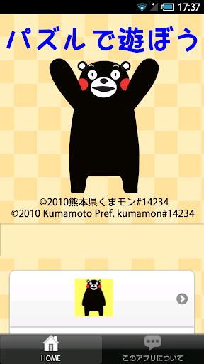 くまモンパズル