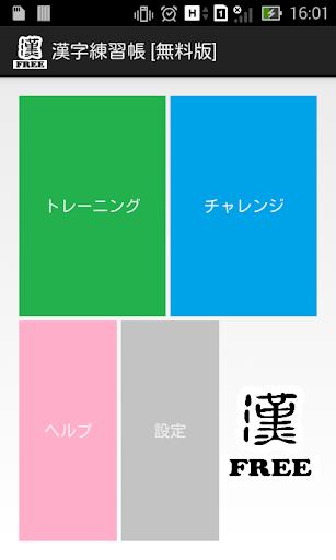 漢字練習帳 [無料版]