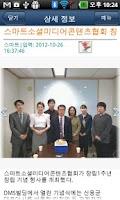 Screenshot of SNS채널뉴스
