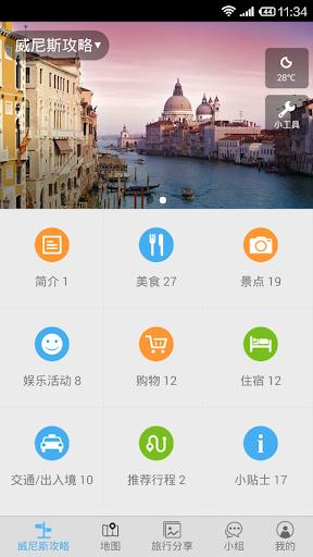 威尼斯旅游攻略