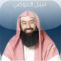 الشيخ نبيل العوضي nabil awadhy icon