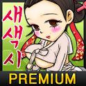 [성인전용] 새색시맞고 프리미엄 logo
