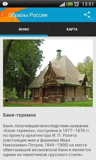 Образы России