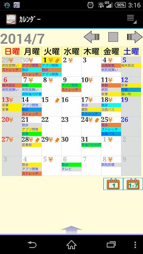 【雑記帳】家計簿 スケジュール メモを一つにまとめたアプリ