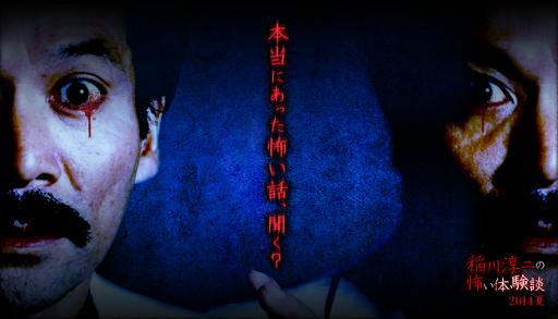 【閲覧注意】稲川淳二の怖い話〜2014夏 Vol.1 〜
