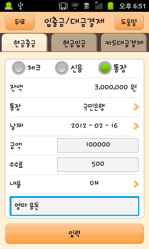 꿀꿀이 가계부- screenshot