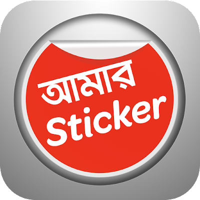 Amar Sticker