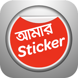 Amar Sticker for PC and MAC