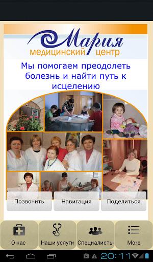Медицинский центр Мария