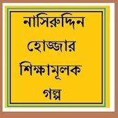 Nasiruddin Hojjar Golpo