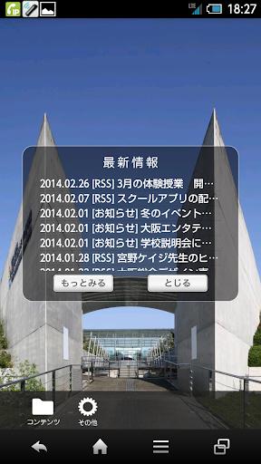 無料教育Appの大阪エンタテインメントデザイン専門学校|記事Game