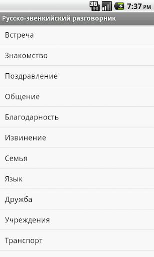 Русско-эвенкийский разговорник
