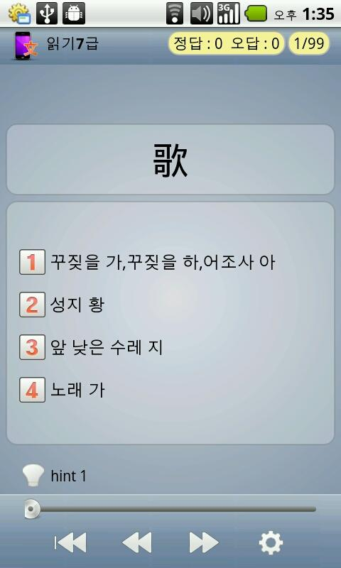WordTalk - Sino Korean study - screenshot