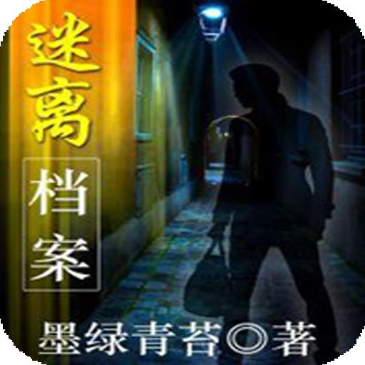 【热门小说】迷离档案 書籍 App LOGO-APP試玩