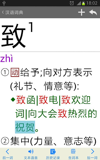 现代汉语成语词典_百度百科