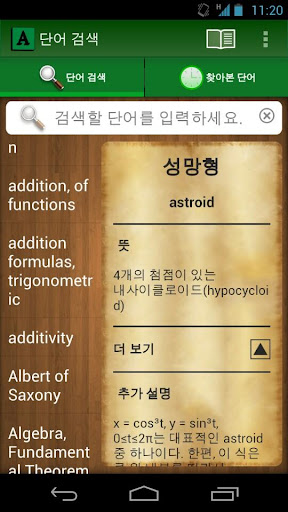새내기 기필 사전