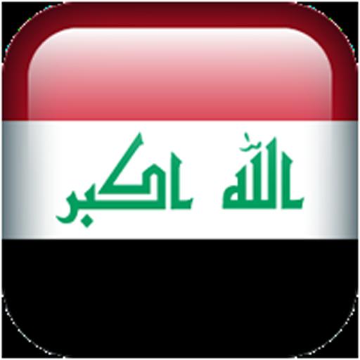 دردشة شات ابن العراق