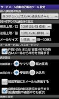 Screenshot of サーバメール自動自己転送ツール