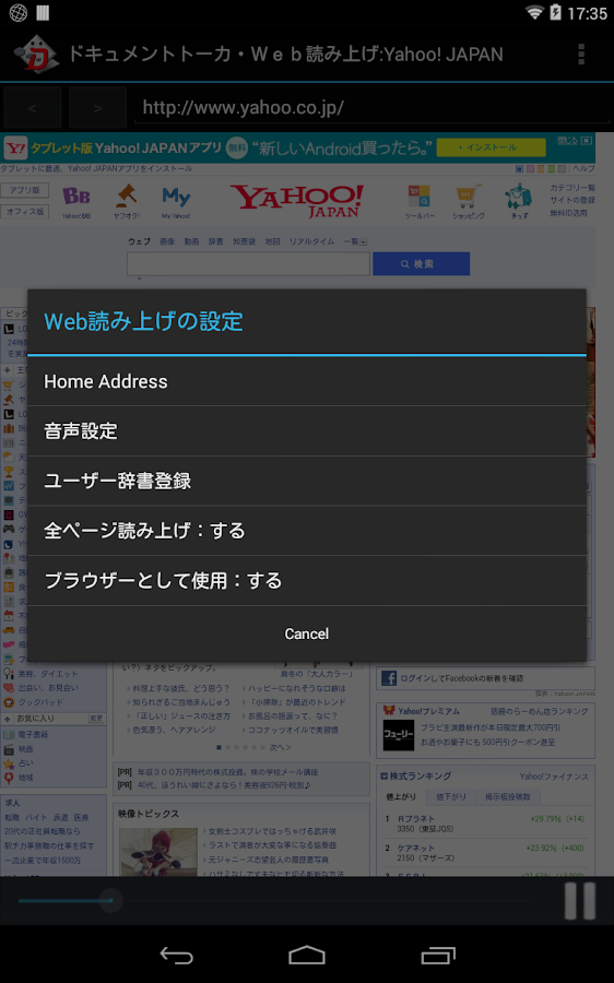 DTalker Japanese TTS- screenshot