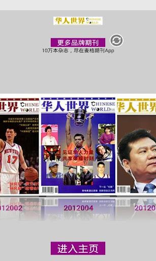 玩免費新聞APP|下載华人世界 app不用錢|硬是要APP
