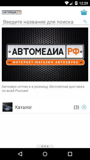 Автозвук Тюнинг — Автомедиа.рф