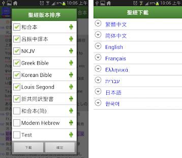Ang dating biblia tagalog free download 7