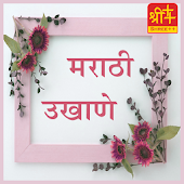 Marathi Ukhane (By Shree++) APK for Bluestacks